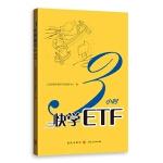 3小时快学ETF