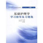 基础护理学学习指导及习题集(供高职高专护理专业用)