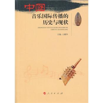 中国音乐国际传播的历史与现状