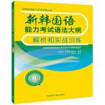 新韩国语能力考试语法大纲解析和实战训练(初级)(17新)
