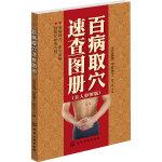 百病取穴速查图册(真人彩图版)