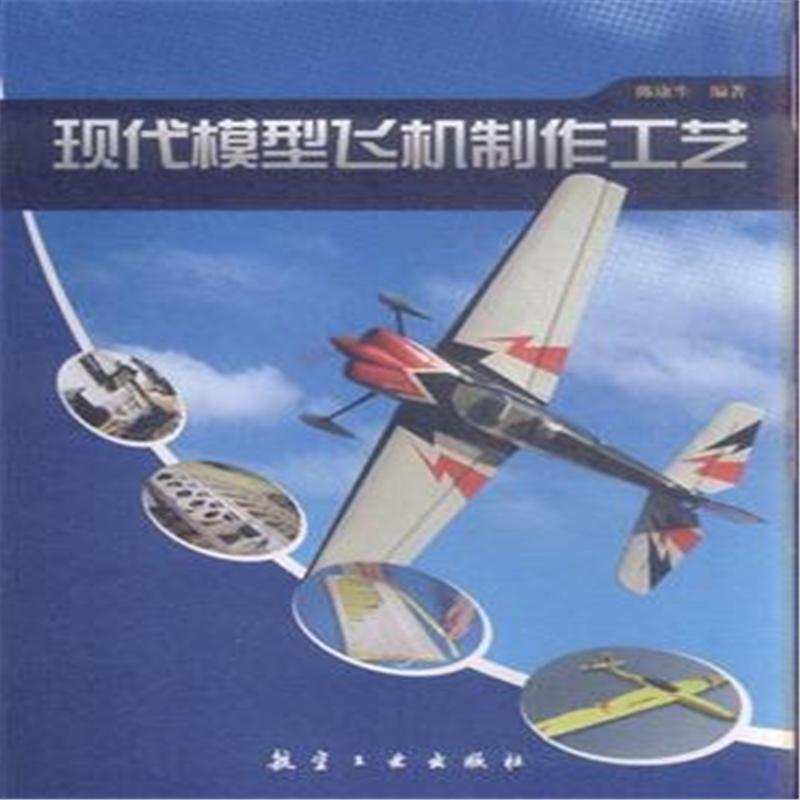 《现代模型飞机制作工艺(