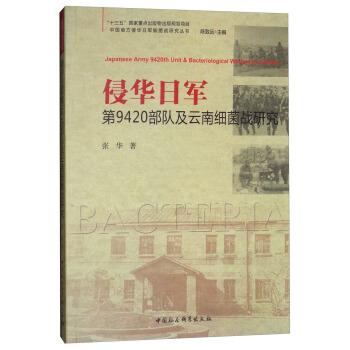 侵华日军第9420部队及云南细菌战研究