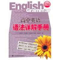 正版图书 高中英语语法详解手册