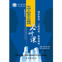 中国人职业生涯规划必修课:组织政治、人际关系、职场规则电子书 电脑软件 非纸质实体书 送手机版(安卓/苹果/平板/ipad)+网页版