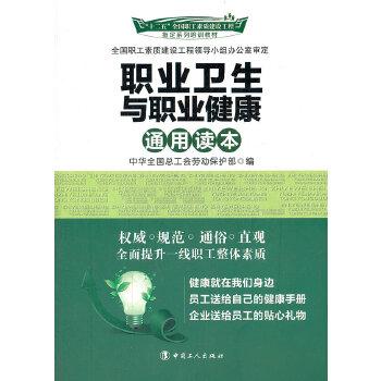 职业卫生与职业健康通用读本