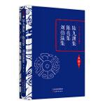 李敖精编:陆九渊集·陈亮集·刘伯温集