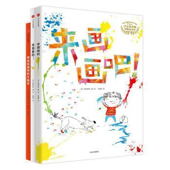 小小艺术家启蒙绘本系列-(全三册)