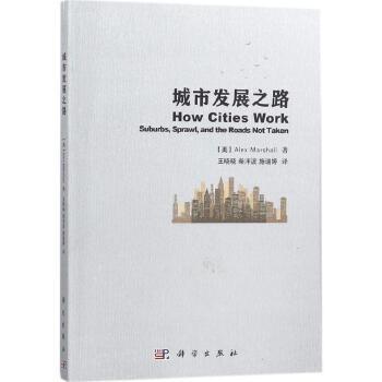 城市发展之路( 货号:703055983)