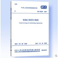 正版GB50439-2015 炼钢工程设计规范