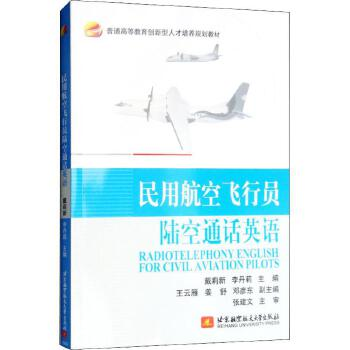 民用航空飞行员陆空通话英语Radio telephony English for Civil Aviation Pilots