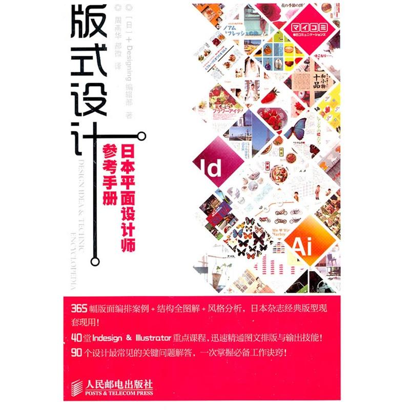 版式设计-日本平面设计师参考手册9787115256515(本社)