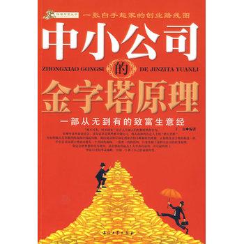 中小公司的金字塔原理》王磊