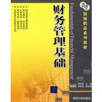 财务管理基础(银领精品系列教材)