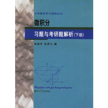 微积分习题与考研题解析(下)/大学数学学习指导丛书