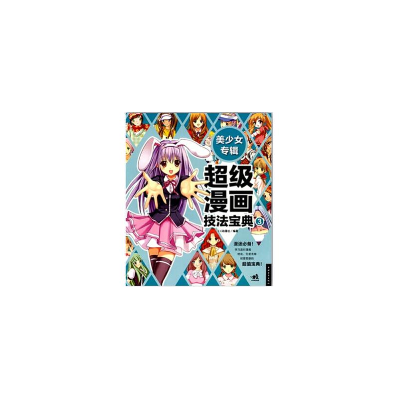 【超级技法联盟漫画:美英雄动漫C.C宝典社著迦少女专辑漫画维图片