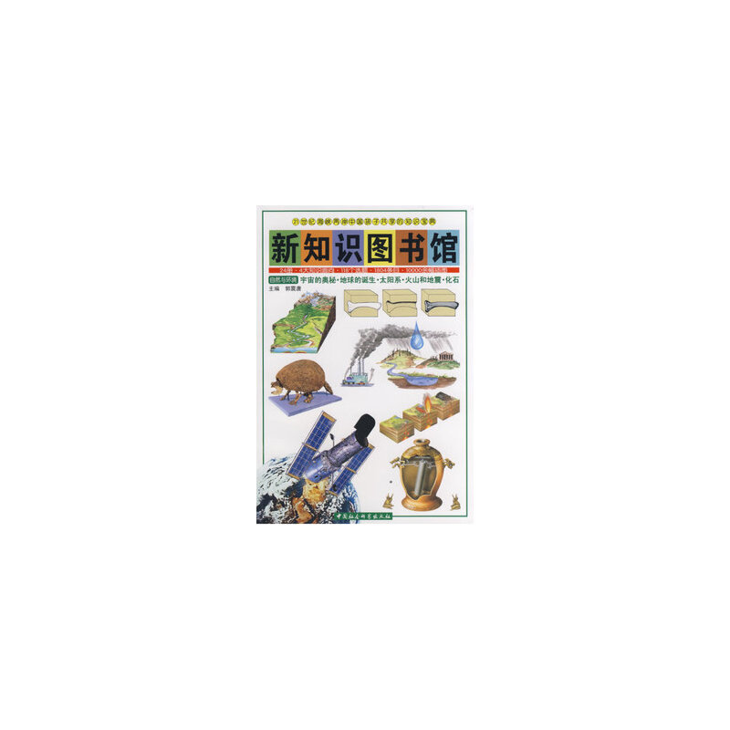 《新知识图书馆(1)(自然与环境)》郭震唐