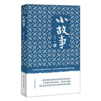 预售 小故事 丰子恺先生作品出版 让孩子在小故事中与中国传统文化相遇带你回到汉语言文学代代相承传统文