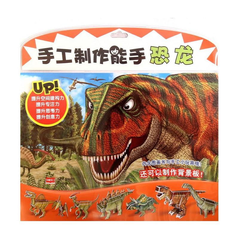 恐龙/手工制作能手