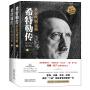 希特勒传:从乞丐到元首(套装共2册)