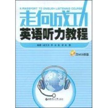 走向成功英语听力教程(附光盘)