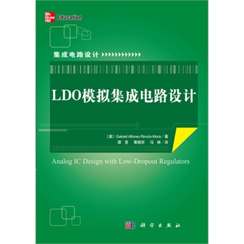 【rt7】ldo模拟集成电路设计 (美)gabriel alfonso rincnmora ,谭曼