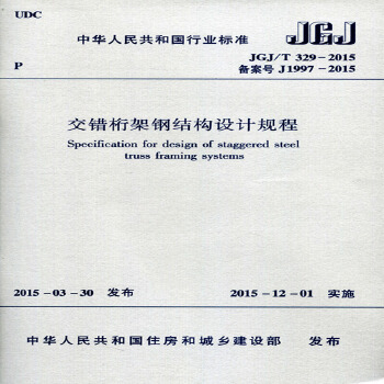 交错桁架钢结构设计规程》中国