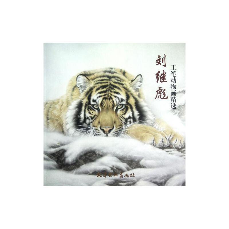 《刘继彪工笔动物画精选