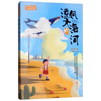 流向大海的河/翌平新阳刚主义少年成长书系 青岛出版社