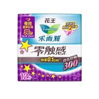 [当当自营] 花王 乐而雅 零触感 特薄夜用护翼型卫生巾 30cm 12片
