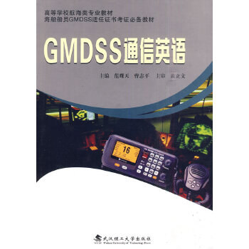 GMDSS通信英语(含光盘) 范耀天,曹志平 主编 【正版书籍】