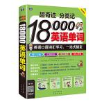 超奇迹 分类记 18000英语单词 英语口语词汇学习 英语入门 一站式搞定(双速学版)