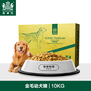 耐威克犬粮 金毛寻回犬狗粮 专用狗粮幼犬10KG