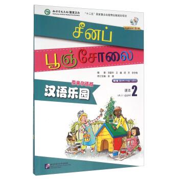 泰米尔语版 汉语乐园 课本2 刘富华,王巍,周芳,李冬梅;张健 9787561942635