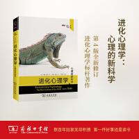 进化心理学-心理的新科学