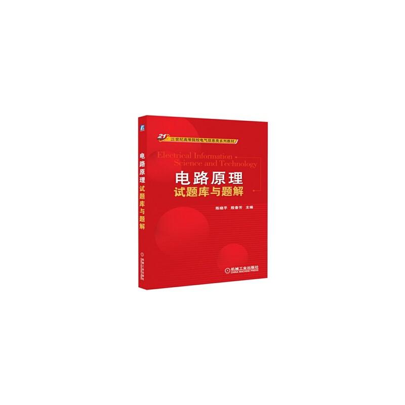 《电路原理试题库与题解(本科)