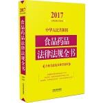 中华人民共和国食品药品法律法规全书(含相关政策及典型案例)(2017年版)