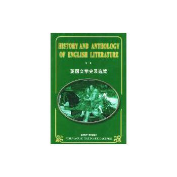 英国文学史及选读(1)(新经典高等学校英语专业系列教材)