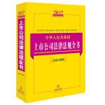 2017中华人民共和国上市公司法律法规全书(含相关规则)