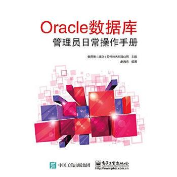 Oracle 数据库管理员日常操作手册