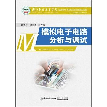 《模拟电子电路分析与应用》(滕碧红.)【简介