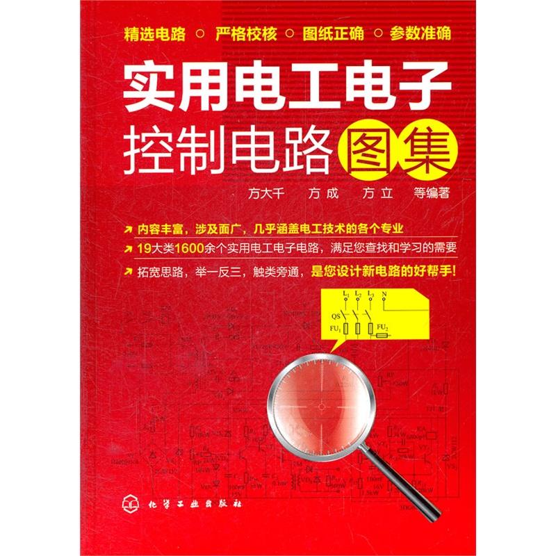 《实用电工电子控制电路图集9787122120342(方大千)