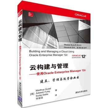 云构建与管理 (美) 古拉蒂(Gulati, M.) ,张俊温 9787302378174