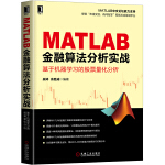 MATLAB金融算法分析实战 基于机器学习的股票量化分析