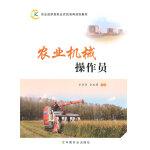 农业机械操作员(农业部新型职业农民培育规划教材)