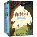 森林报:彩色插图版(全4册)  统编版快乐读书吧(四年级下)指定阅读,让孩子看见万物的美好