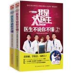 我是大医生:医生不说你不懂(全两册套装):北京卫视王牌栏目《我是大医生》官方独家授权版[精选套装]
