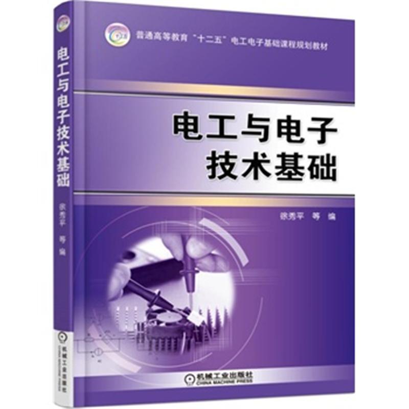 《电工与电子技术基础(