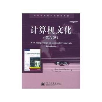 计算机文化(第八版)(英文)(附CD―ROM光盘一张)