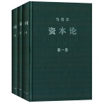 资本论(典藏全三册)